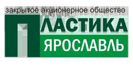 Фирма Пластика Ярославль