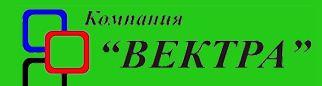 Фирма ВЕКТРА