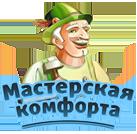 Фирма Мастерская комфорта